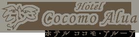 Hotel Cocomo Alua ココモ・アルーア